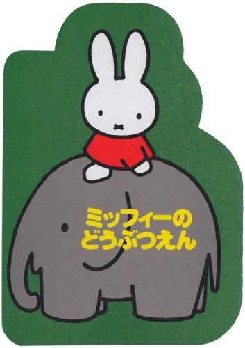 ブルーナのシェ-プ・ミニ(4)ミッフィーのどうぶつえん (ブルーナブック)