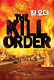 The Kill Order (Korean edition) : The Maze Runner Series 0