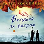 The Kite Runner Audiobook by Khaled Hosseini Narrated by Alexey Bagdasarov