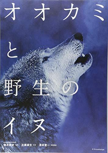 オオカミと野生のイヌ