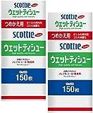 スコッティ ウエットティシュー 詰替用 150枚 【2点セット】