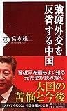 強硬外交を反省する中国 (PHP新書)