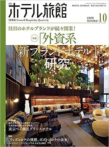 [雑誌] 月刊ホテル旅館 2020年10月号 [Hoteru Ryokan 2020-10]