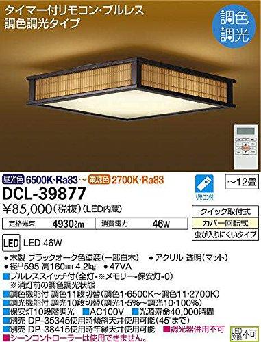 大光電機(DAIKO) LED和風調色シーリング (LED内蔵) LED 46W 昼光色~電球色 6500K~2700K DCL-39877 B00YGHXV2W  12