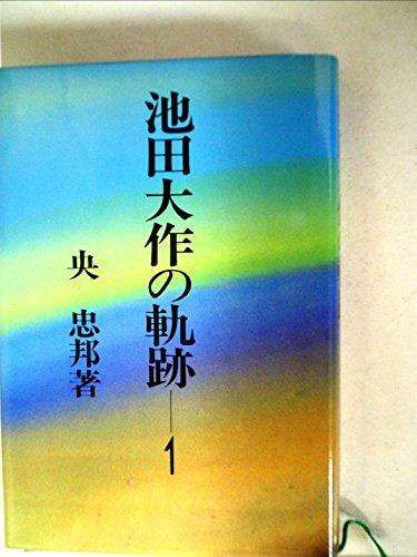 池田大作の軌跡〈1〉 (1980年)