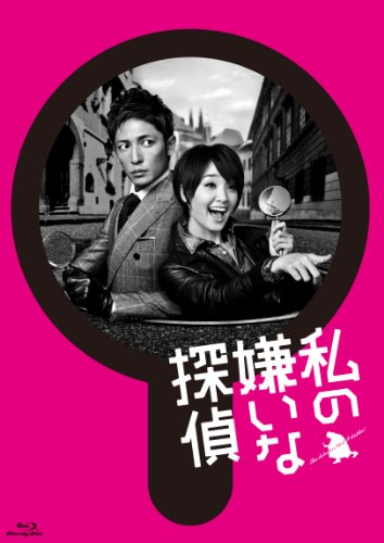 Japanese TV Series - Watashi No Kirai Na Tantei Blu-Ray Box (4BDS) [Japan BD] TCBD-354