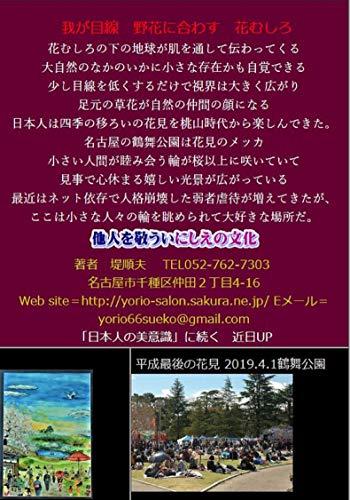 inisieno taninnwo uyamau bunnka: tasiyaai (Japanese Edition) por tutumi yorio