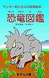 The illustrated dinosaur books by Uncle Mackey (Kizuna-Bunko) (Japanese Edition)