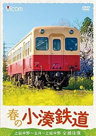 小湊 鉄道
