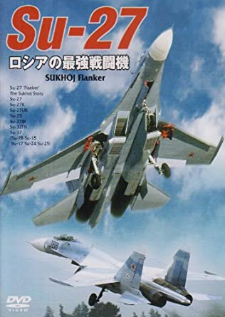 Amazon.co.jp | Su-27 ロシアの...