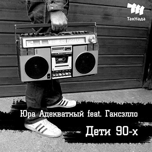 Скачать ♫brom-дети 90-х♫новый русский рэп,новинки рэпа,лучший.