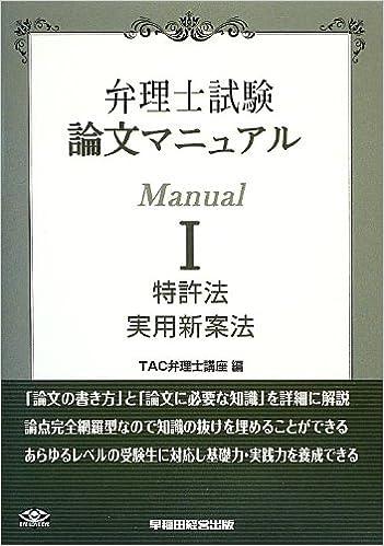 弁理士試験 論文マニュアル