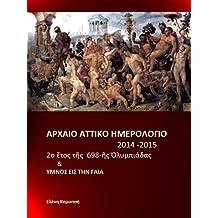 Attic Calendar 2014 / 2015 (Greek language) (French Edition)