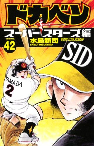 ドカベン スーパースターズ編 42 (少年チャンピオン・コミックス)