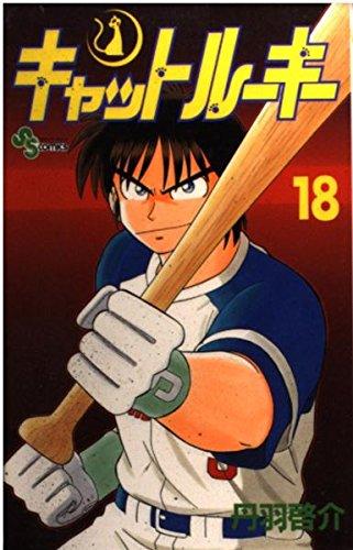 Cat Rookie 18 (Shonen Sunday Comics) (2000) ISBN: 4091253881 [Japanese Import]