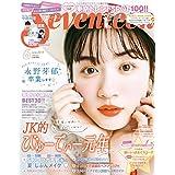 Seventeen 2019年6月号 カバーモデル:永野 芽郁 ‐ ながの めい