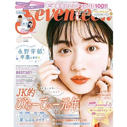 Seventeen 2019年6月号 表紙画像