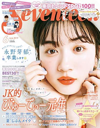 Seventeen 2019年6月号 画像 A