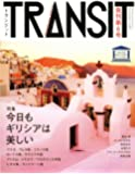 TRANSIT(トランジット)6号 ~ギリシア特集 今日もギリシアは美しい~ (講談社 Mook)