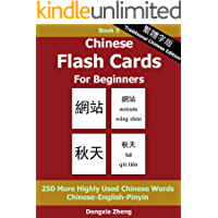 Chinese Flash Cards For Beginners: Book 3 - 250 More Highly Used Chinese Words And Pinyin Organized By Themes [Traditional Chinese Edition]