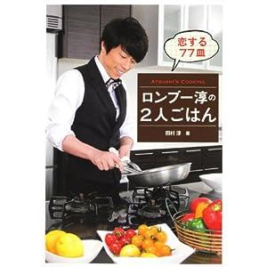 『ロンブー淳の2人ごはん 恋する77皿』