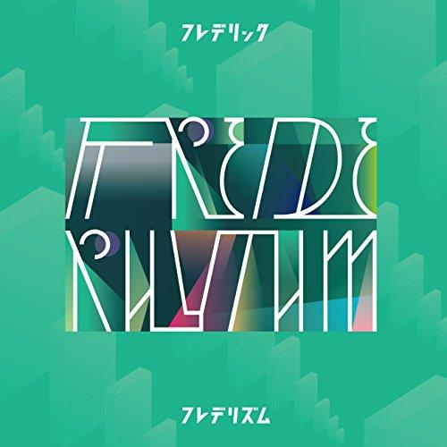 フレデリック / フレデリズム [DVD付初回限定盤]