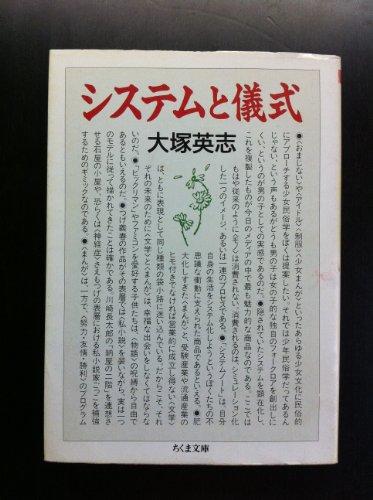 システムと儀式 (ちくま文庫)