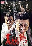 実録・竹中正久の生涯 荒らぶる獅子・外伝 [DVD]