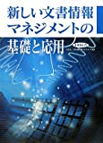 Fundamentals and Applications of the new document information management (2007) ISBN: 4889610057 [Japanese Import]