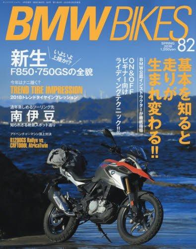 BMW BIKES 2018年4月号 大きい表紙画像