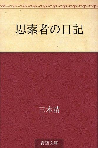 思索者の日記