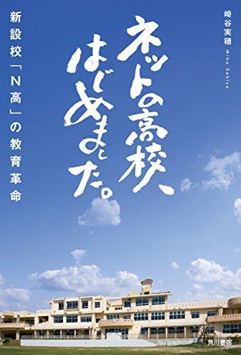 ネットの高校、はじめました。 新設校「N高」の教育革命 (角川書店単行本)