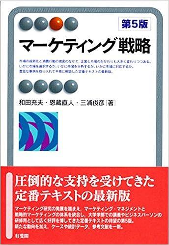 マーケティング戦略 第5版 (有斐閣アルマ) | 和田 充夫, 恩蔵 直人 ...