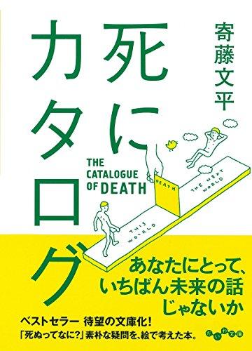 死にカタログ 感想 寄藤 文平 読書メーター