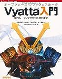 オープンソース・ソフトウェアルータVyatta入門 ――実践ルーティングから仮想化まで (Software Design plus)