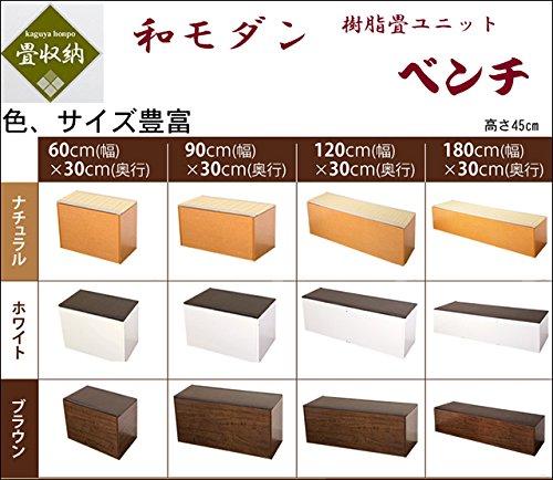 樹脂畳ベンチ  収納ボックス おもちゃ箱畳ユニット 収納家具 組み合わせ自由 4サイズ3カラー 共通×D30×H45cm (180cm, ナチュラル) B01C6YR7WQナチュラル 180cm
