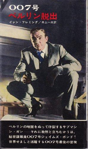 007号/ベルリン脱出 (1966年) (世界ミステリシリーズ)