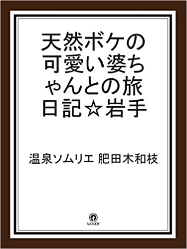 Google ebooks ilmainen lataus pdf Traveldiary with my Grandma (Japanese Edition) B00N738LI0 PDF