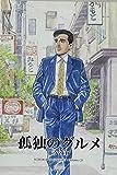 ドラマCD 孤独のグル [CD]