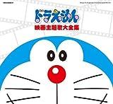 DORAEMON EIGA SHUDAIKA DAIZENSHU(2CD) by COLUMBIA JAPAN