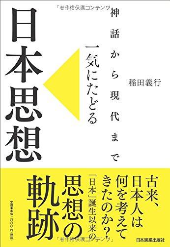 神話から現代まで 一気にたどる日本思想