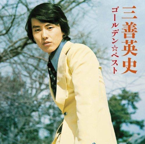 GOLDEN BEST AME-MARUYAMA/HANAMACHI/HAHANOMACHI by EIJI MIYOSHI (2009-09-16?