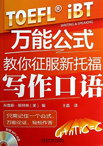 Speaking and Writing Strategies for the TOEFL iBT(Chinese Edition)