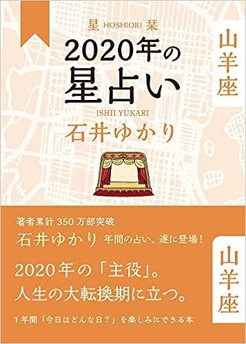 ゆかり 2020 石井 石井ゆかりの星読み 2020年1月の月間占い(1星座)