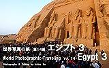 World Photographic Traveling  Vol 14   Egypt 3 (Japanese Edition)