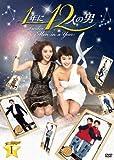 [DVD]1年に12人の男 DVD-BOX1