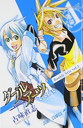 ダブルアーツ 1 (ジャンプコミックス)