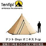 (テンティピ)Tentipi テント オニキス 9 CP ベージュ(Light Tan) tntp-0002