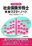 社会保険労務士受験マスターノート〈平成21年版〉