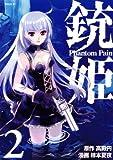 銃姫 -Phantom Pain-(2) (シリウスKC)